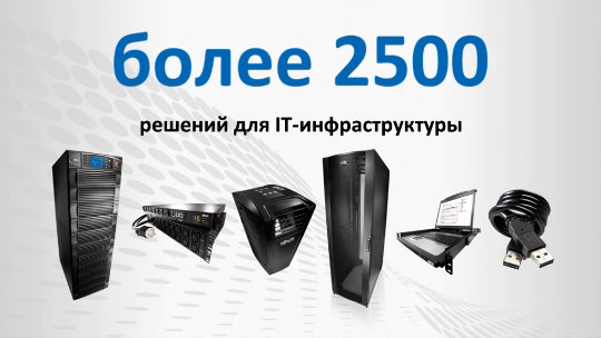 Tripp Lite IT Infrastructure Solutions Introduction (Russian)