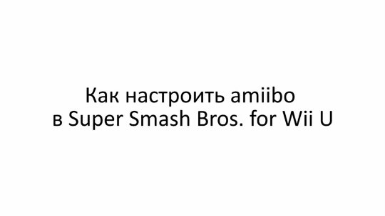 amiibo-WiiU-Super-Smash-Bros-How-to-set-up-your-amiibo-ruRU