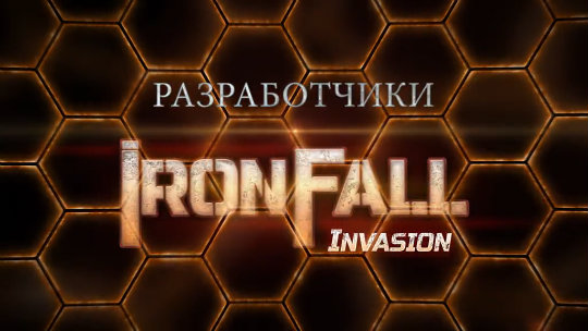 3DSDS-Ironfall-Invasion-Interview-Video-ruRU